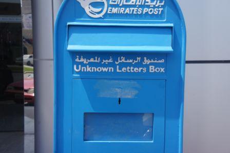 Fujairah, Emirates, unbekannte Briefe?