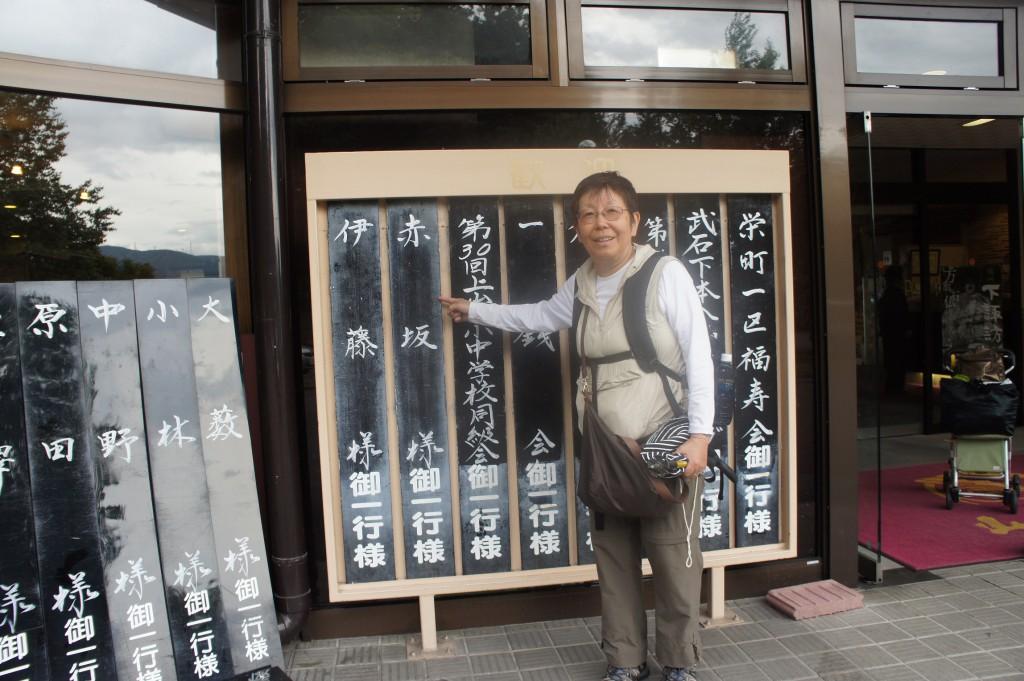 Hotel Sannokaku, Shimosuwa; Neuankömmlinge werden öffentlich willkommen geheissen